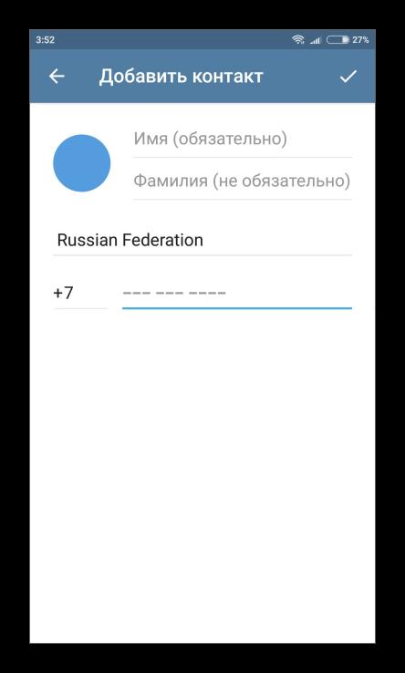 Добавление контакта Telegram