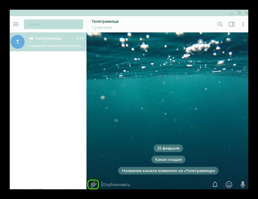 Добавление музыки на канал в Telegram Desktop