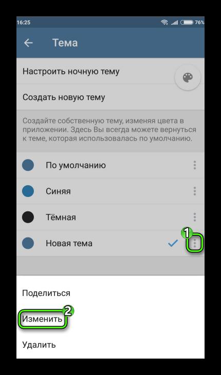 Изменение новой темы Telegram
