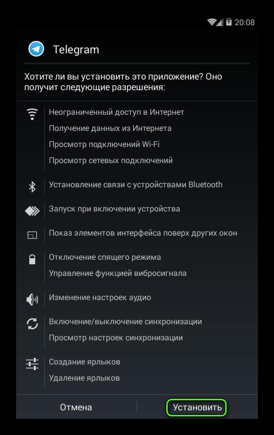 Кнопка Установить в приложении Telegram