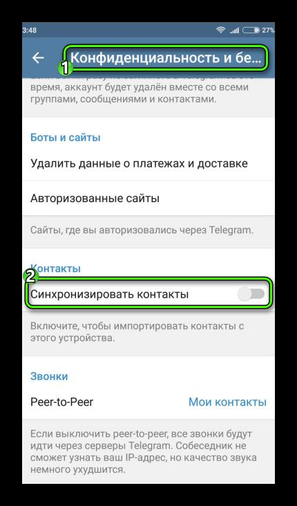 Отключение синхронизации контактов Telegram