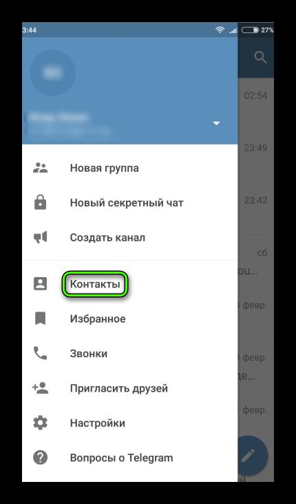 Переход в Контакты для Telegram