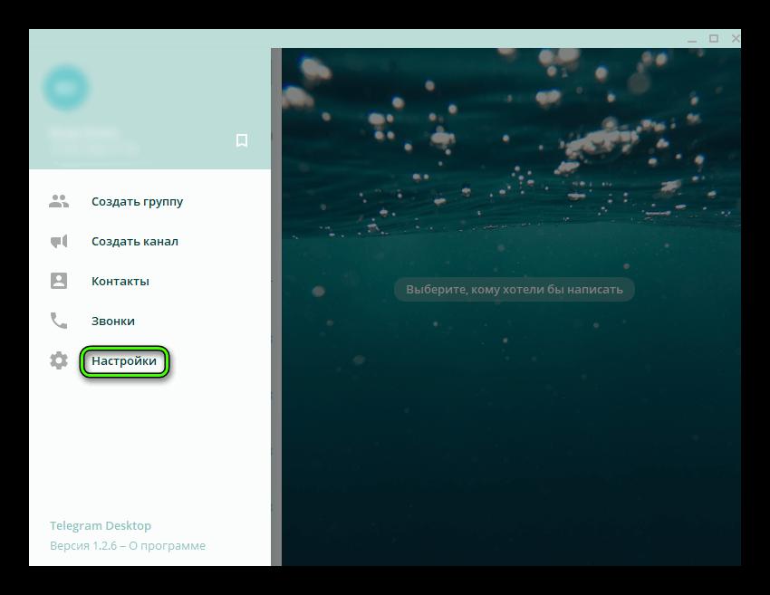 Переход в Настройки Telegram Desktop