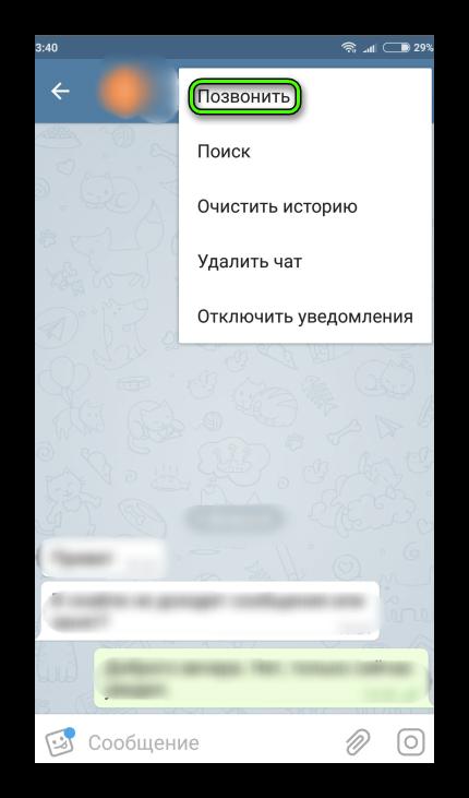 Позвонить в Telegram