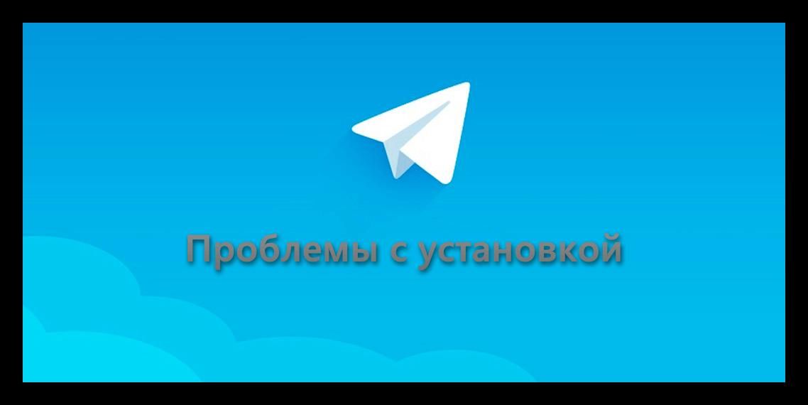 Проблемы с установкой Telegram