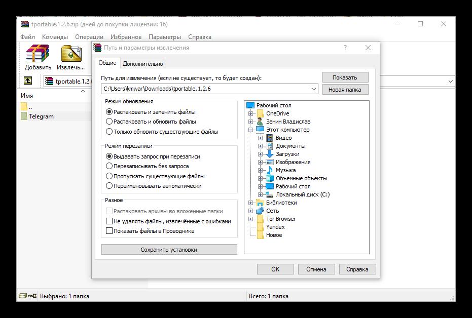 Распаковка архива Telegram