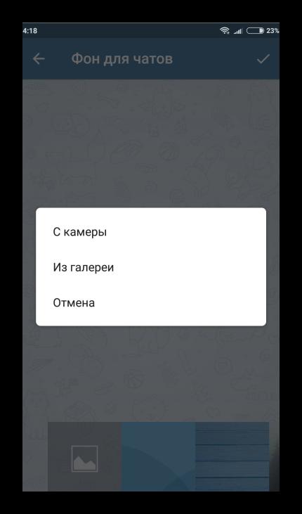 Смена фона для чатов Telegram
