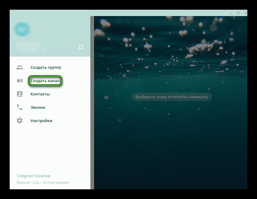 Создать канал Telegram Desktop