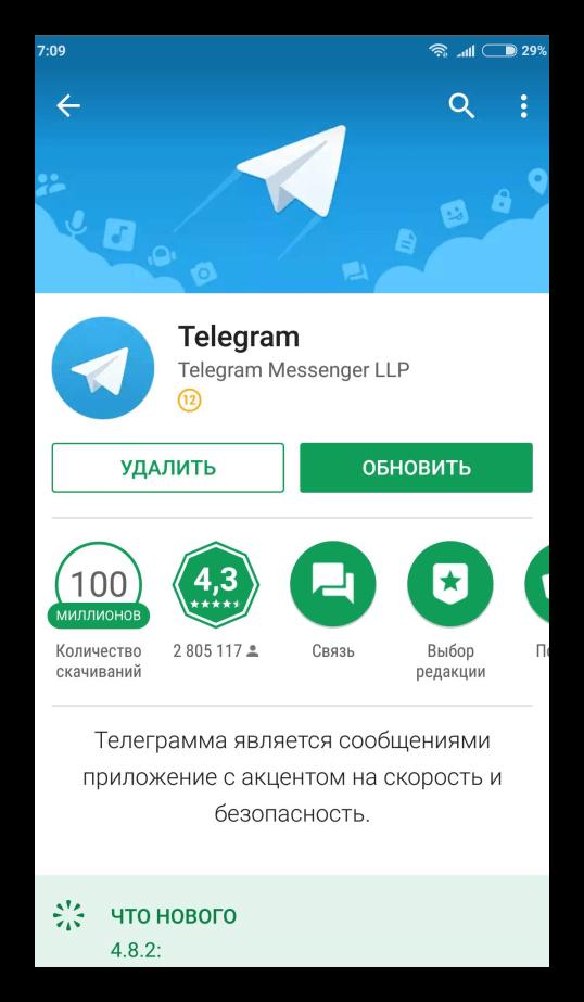 Страница Telegram в Play Market