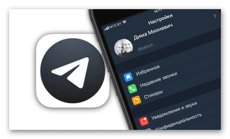 Telegram X iPhone