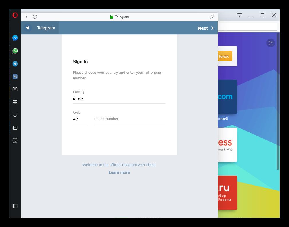 Telegram в браузере Opera