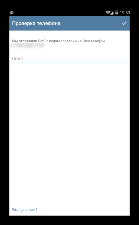 Требование кода в приложении Telegram
