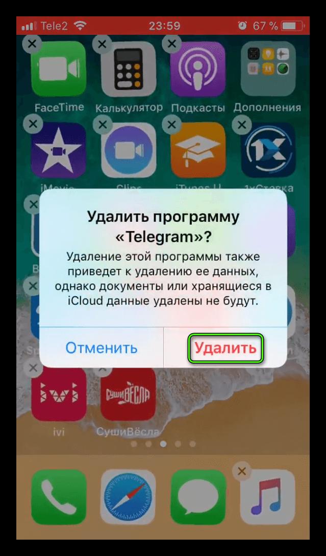 Удалить Telegram на iPhone