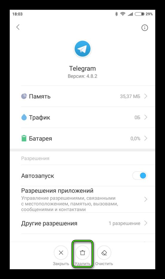 Удалить Telegram в списке приложений Android