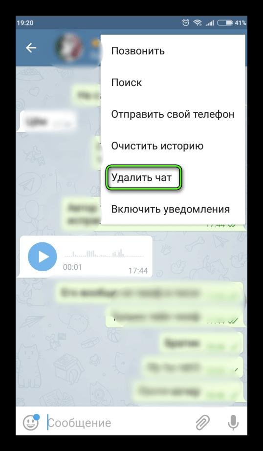 Удалить секретный чат Telegram