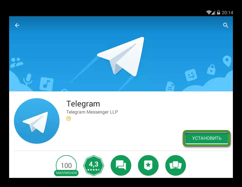 Установить Telegram на планшете из Play Market