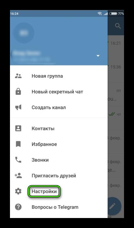 Вход в настройки Telegram