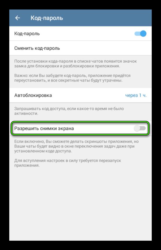 Активация снимков экрана в Telegram