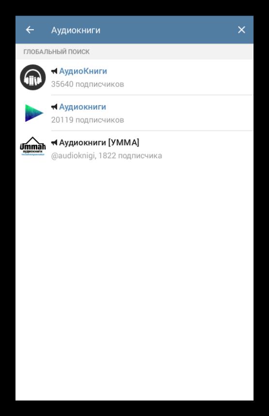 Аудиокниги в поиске Telegram