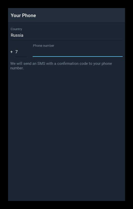 Авторизация в Telegram X