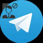 Чёрный список Телеграмм