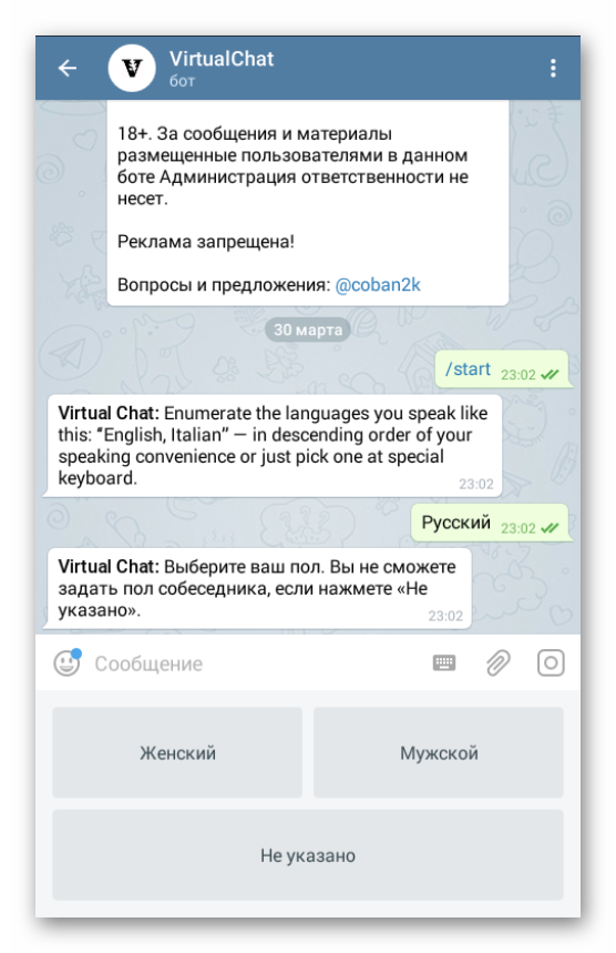 Chatvirtualbot в Telegram