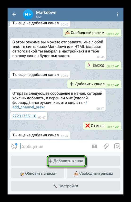 Добавить канал markdownbot Telegram