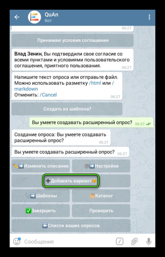 Добавить вариант для бота quanbot в Telegram