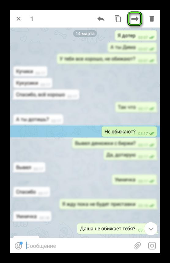 Функция пересылки сообщения в чате Telegram