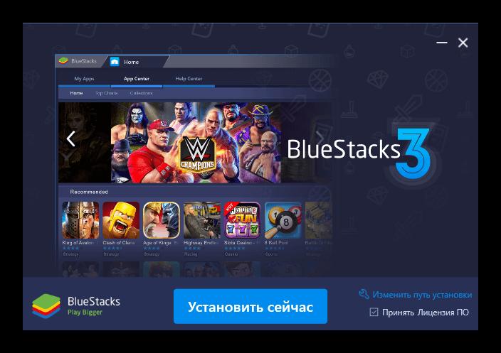 Ход установки BlueStacks