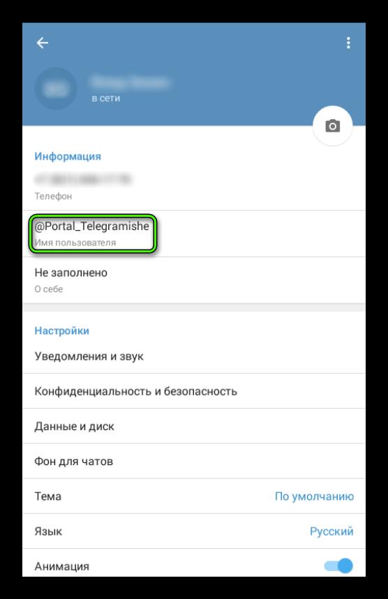 Имя пользователя в настройках Telegram