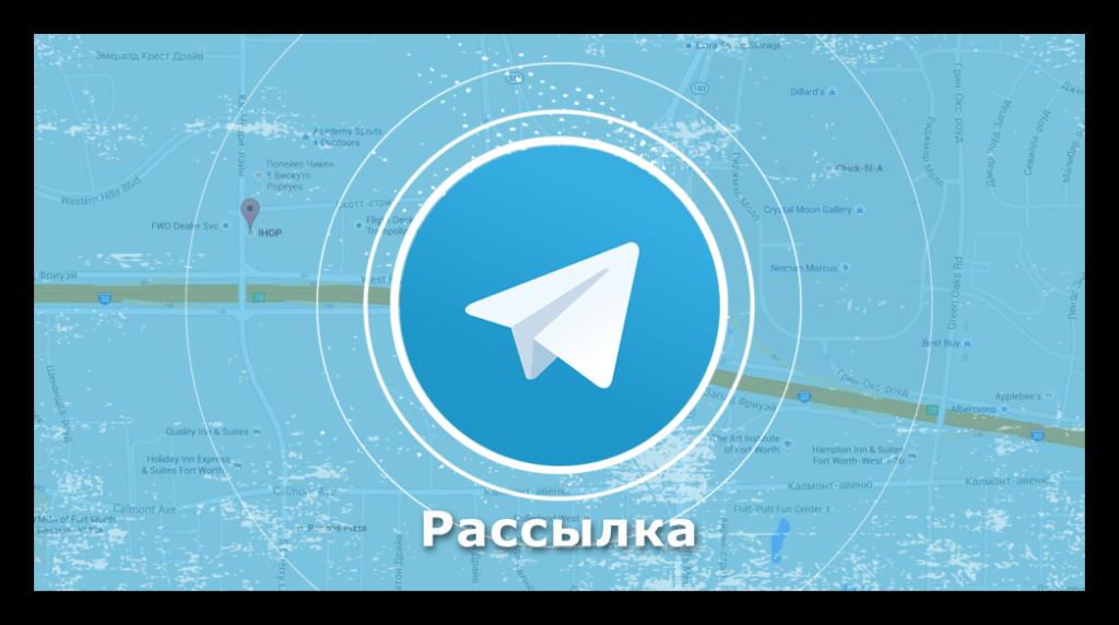 Картинка Рассылка в Телеграм