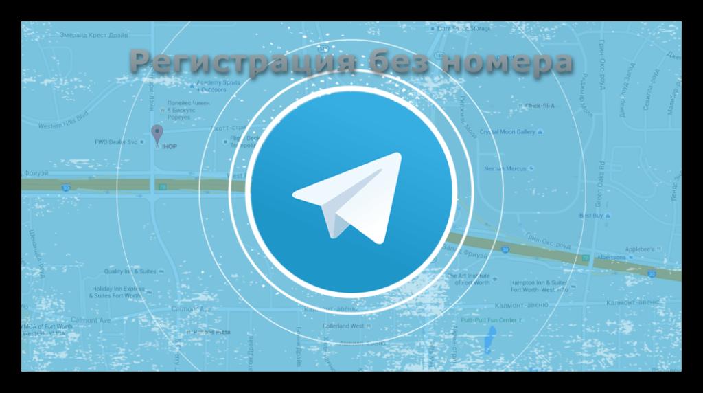 Картинка Регистрация в Телеграмме без номера телефона