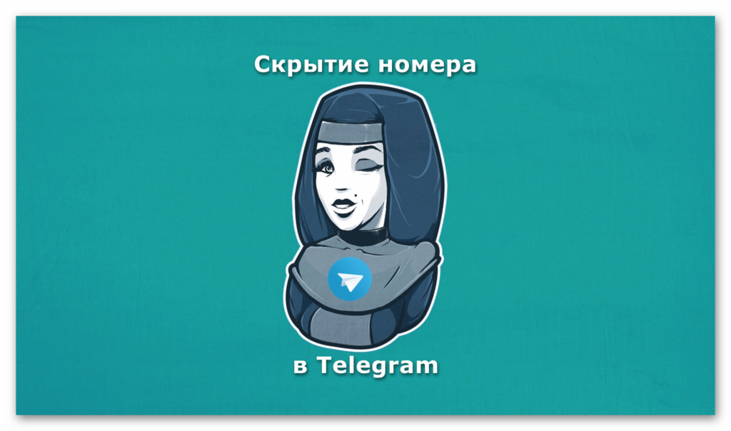 Картинка Скрытие номера в Telegram