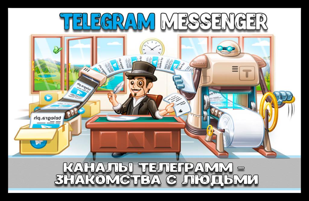 Картинка Telegram знакомства