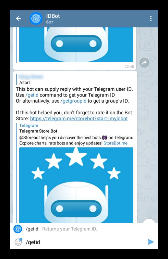 Команда для бота myidbot в Telegram