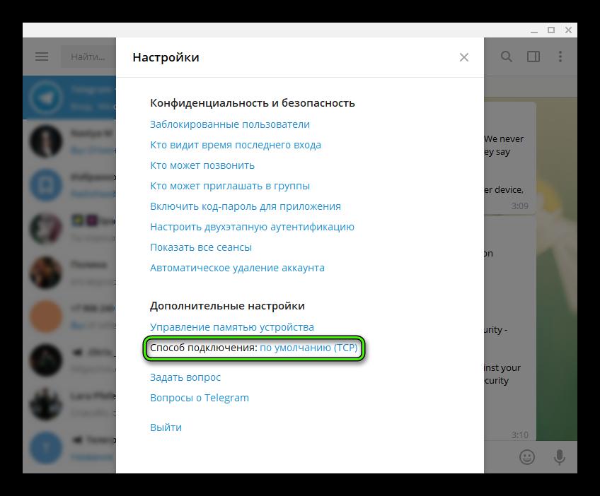 Настройка опции Способ подключения в Telegram Desktop