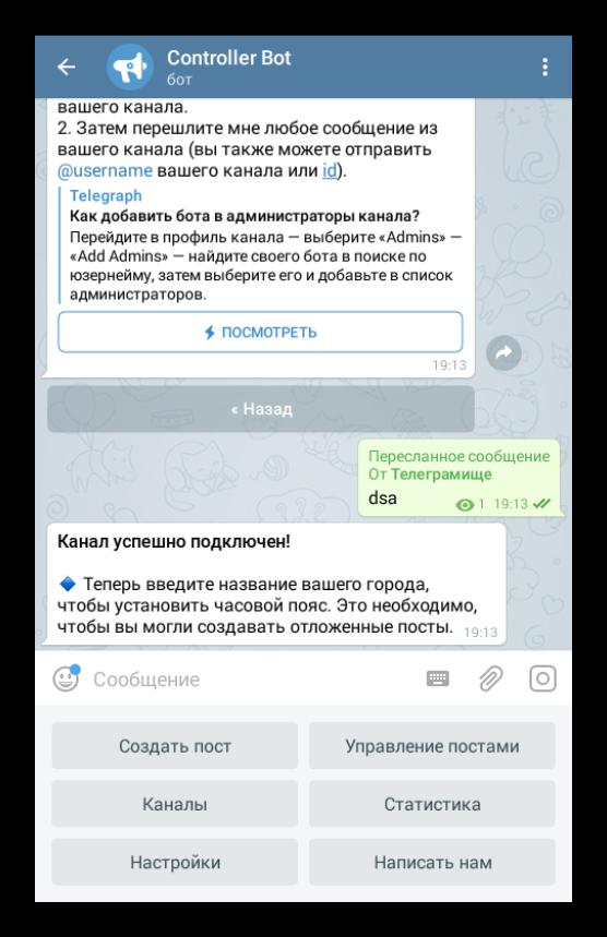 Настройки Controllerbot в Telegram