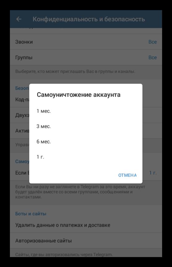 Настройки самоуничтожения аккаунта Telegram