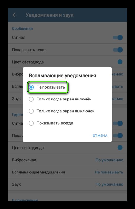 Не показывать всплывающие уведомления в Telegram