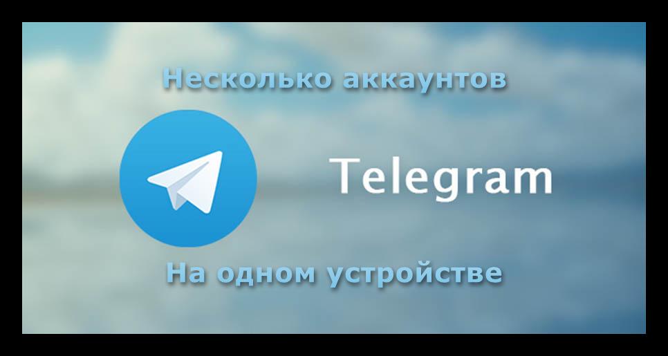 Несколько аккаунтов Telegram