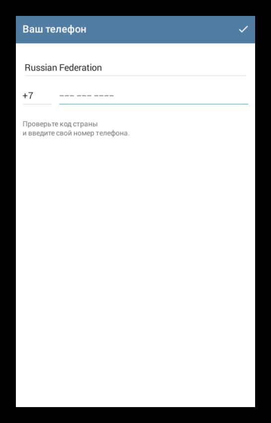 Окно авторизации для Telegram