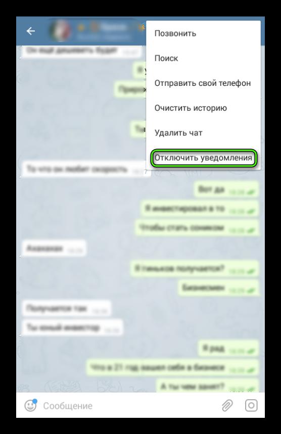 Опция Отключить уведомления в чате Telegram