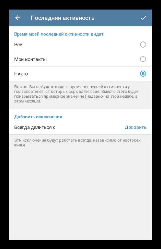 Отключение отображения последней активности Telegram