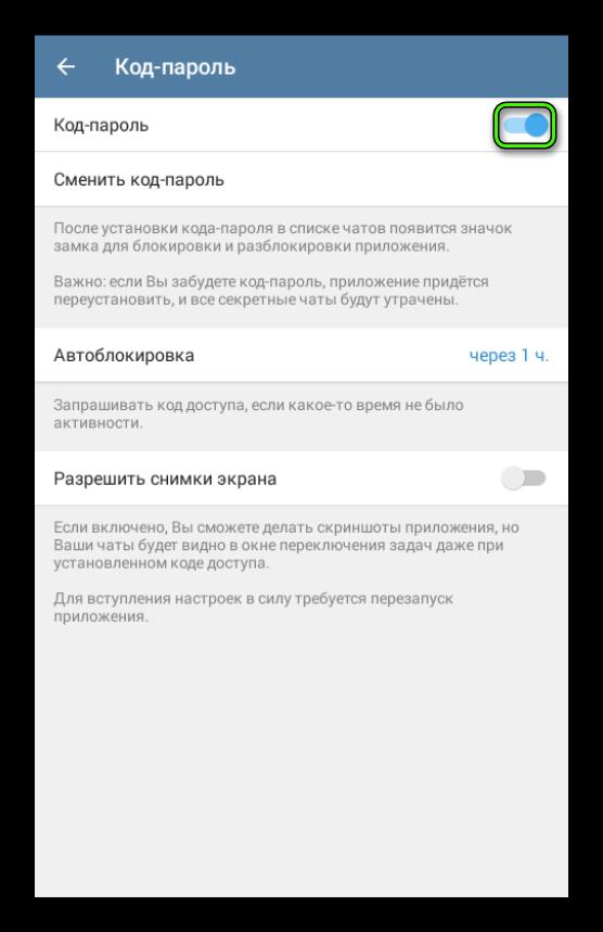 Отключение защиты по паролю Telegram