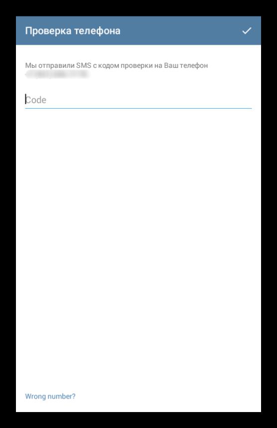 Ожидание проверочного кода в Telegram