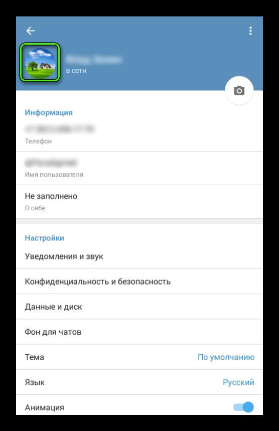 Переход к списку всех фото в профиле Telegram