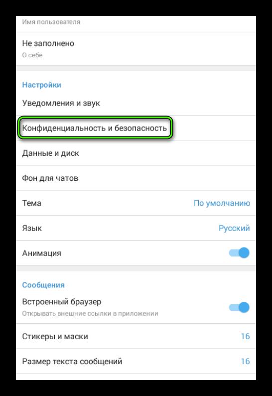 Переход в Конфиденциальность и безопасность Telegram
