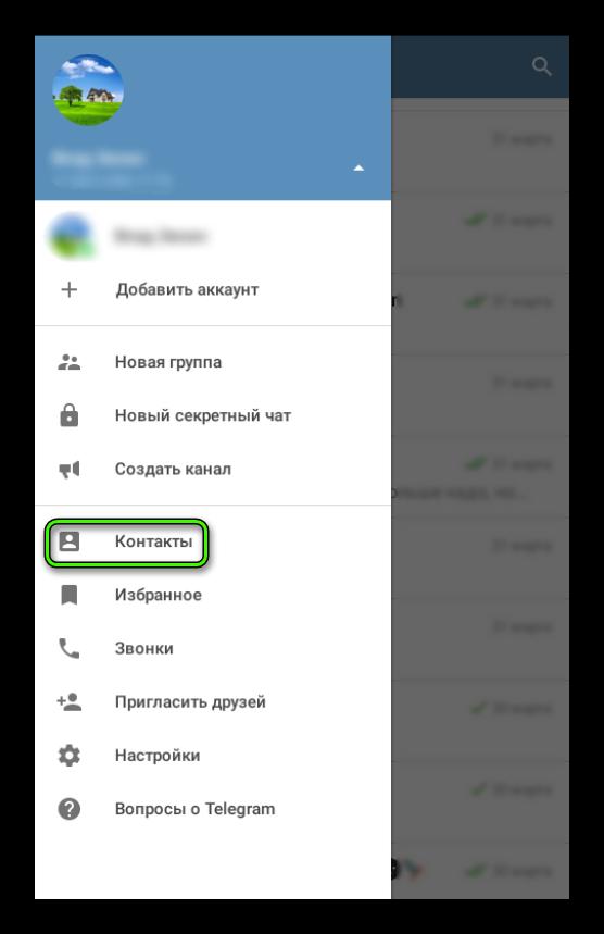 Переход в Контакты Telegram