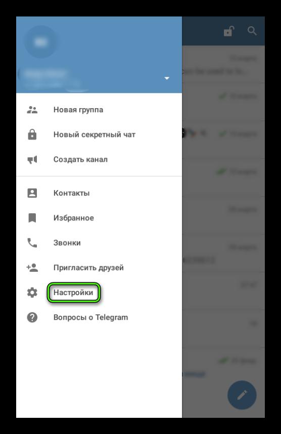 Переход в Настройки для приложения Telegram
